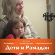 Дети и Рамадан («Дочки-сыночки» №3, 4)