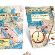 Учебное пособие «Истории пророков» радует и вас, и нас!