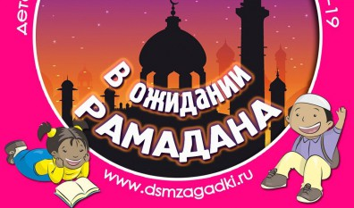 В ожидании Рамадана