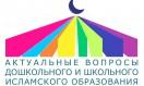 Первая международная научно-практическая педагогическая конференция