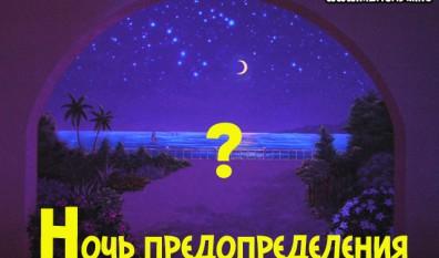 Игра в поиски Ночи Предопределения