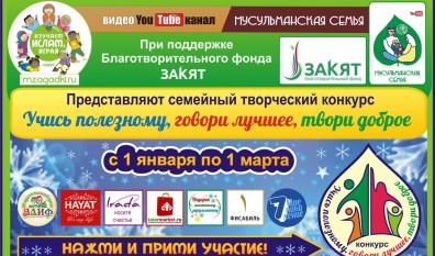 IV ежегодный Всероссийский семейный творческий конкурс