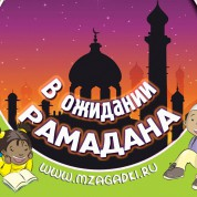 Блокнотик «В ожидании Рамадана»