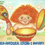 Антошка-Антошка)