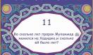 Во сколько лет пророк Мухаммад (сас) женился на Хадидже?