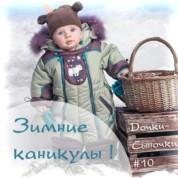Зимние каникулы («Дочки-сыночки» №10)