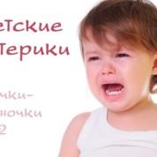 Детские истерики «Дочки-сыночки» №12 на MIRADIO