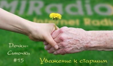 Уважение к старшим («Дочки-сыночки» №15 )