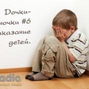 Наказание детей («Дочки-сыночки» №6)