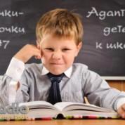 Адаптация к школе («Дочки-сыночки» №7)