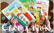 Журнал «Светлячок и его друзья»